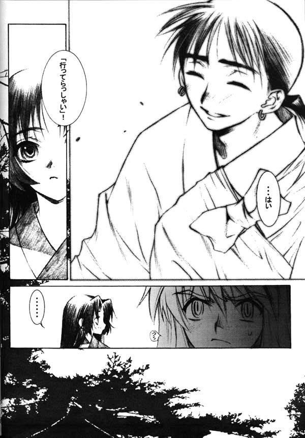 Banshou No Kiyo 2