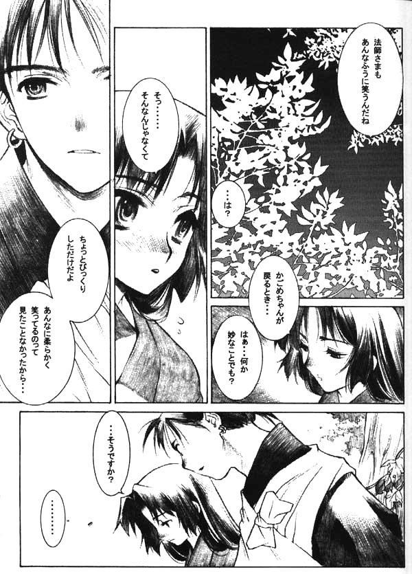 Banshou No Kiyo 5