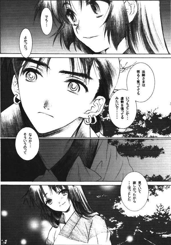 Banshou No Kiyo 6