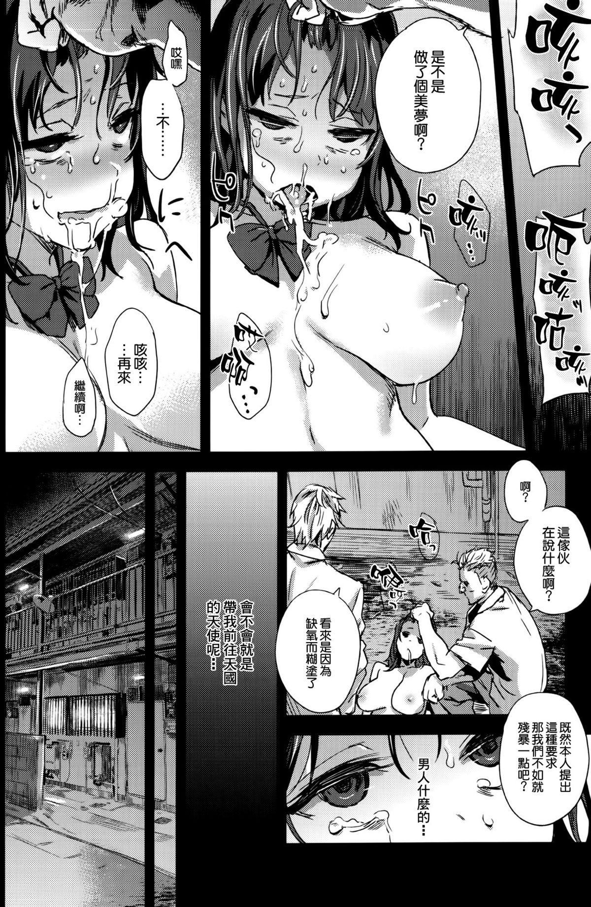 """(C87) [Fatalpulse (Asanagi)] VictimGirlsR """"JK de Refre -Flesh & Refresh-"""" [Chinese] [空気系☆漢化] 17"""