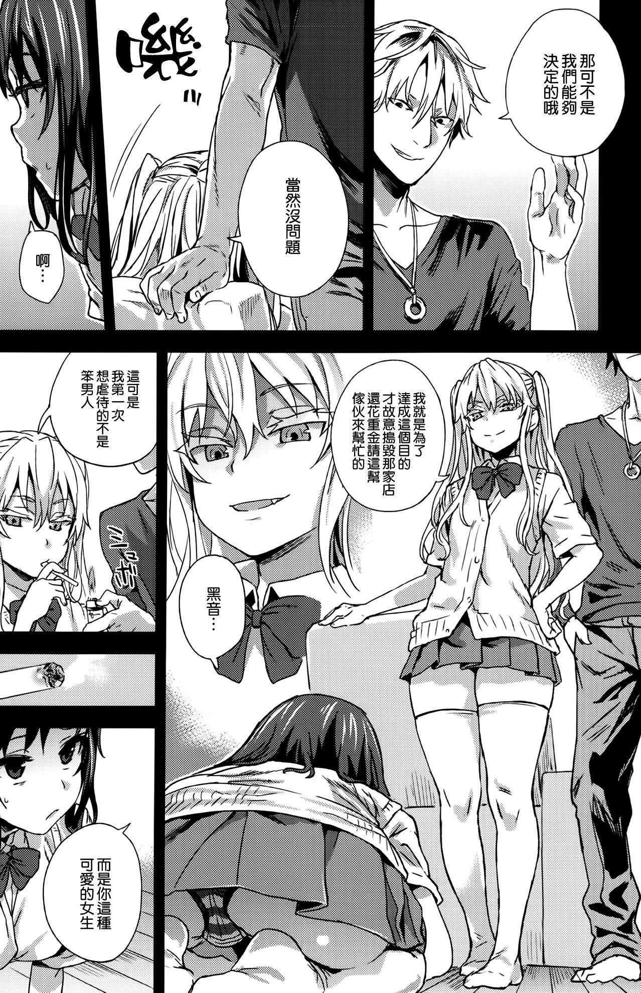 """(C87) [Fatalpulse (Asanagi)] VictimGirlsR """"JK de Refre -Flesh & Refresh-"""" [Chinese] [空気系☆漢化] 23"""