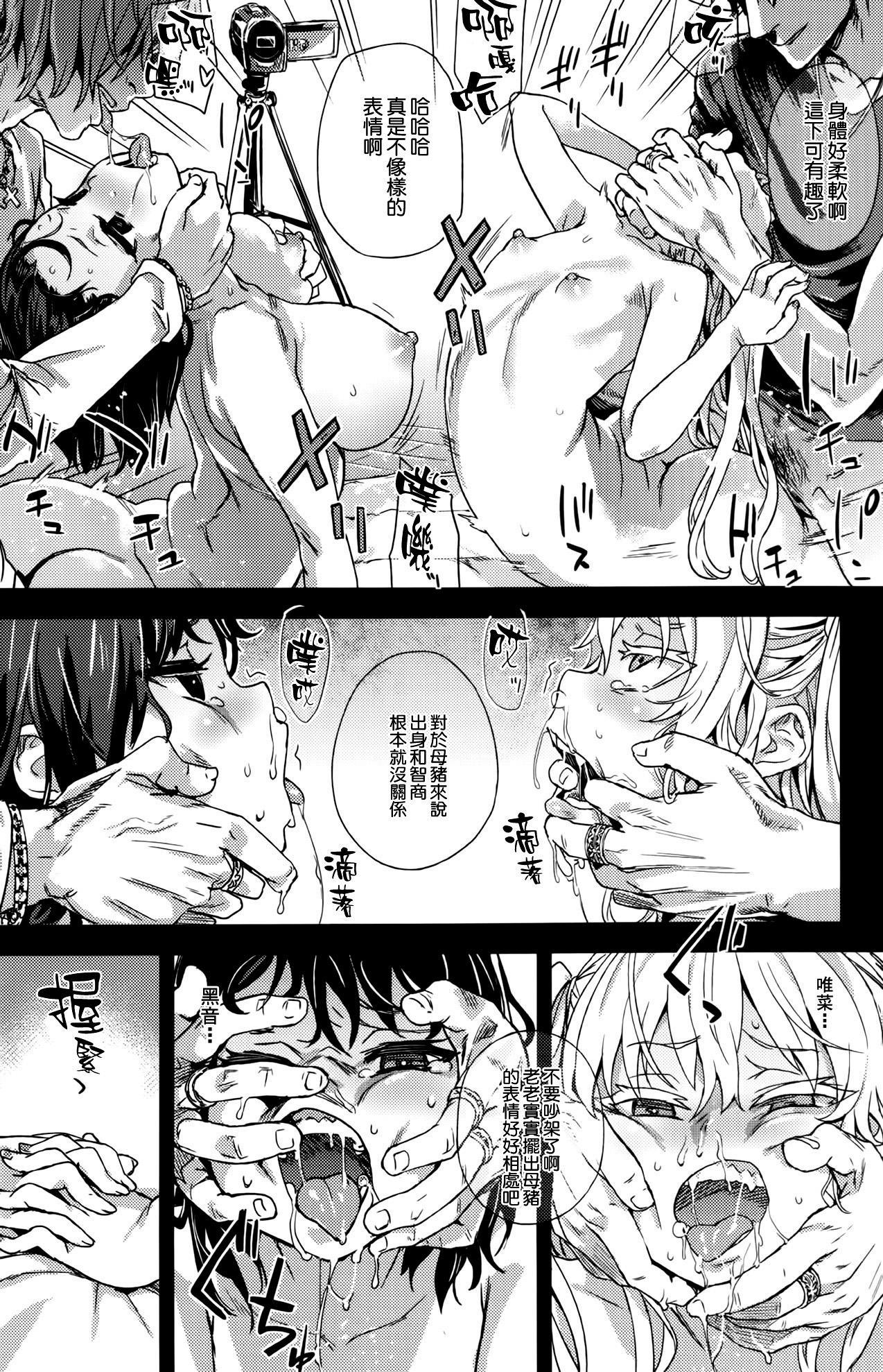 """(C87) [Fatalpulse (Asanagi)] VictimGirlsR """"JK de Refre -Flesh & Refresh-"""" [Chinese] [空気系☆漢化] 33"""