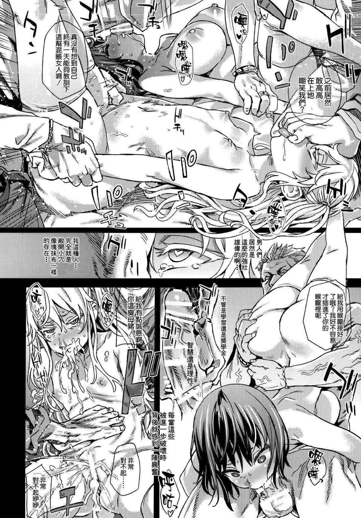 """(C87) [Fatalpulse (Asanagi)] VictimGirlsR """"JK de Refre -Flesh & Refresh-"""" [Chinese] [空気系☆漢化] 35"""