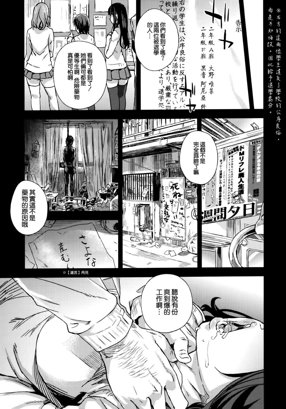 """(C87) [Fatalpulse (Asanagi)] VictimGirlsR """"JK de Refre -Flesh & Refresh-"""" [Chinese] [空気系☆漢化] 38"""