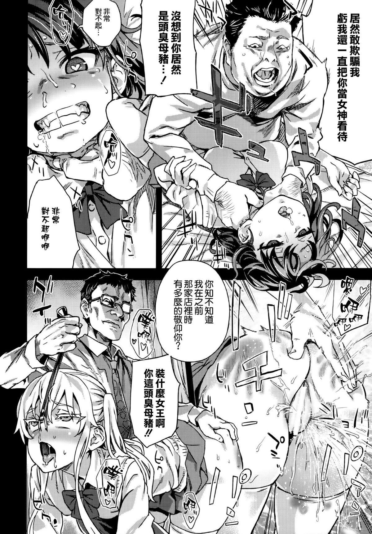 """(C87) [Fatalpulse (Asanagi)] VictimGirlsR """"JK de Refre -Flesh & Refresh-"""" [Chinese] [空気系☆漢化] 39"""