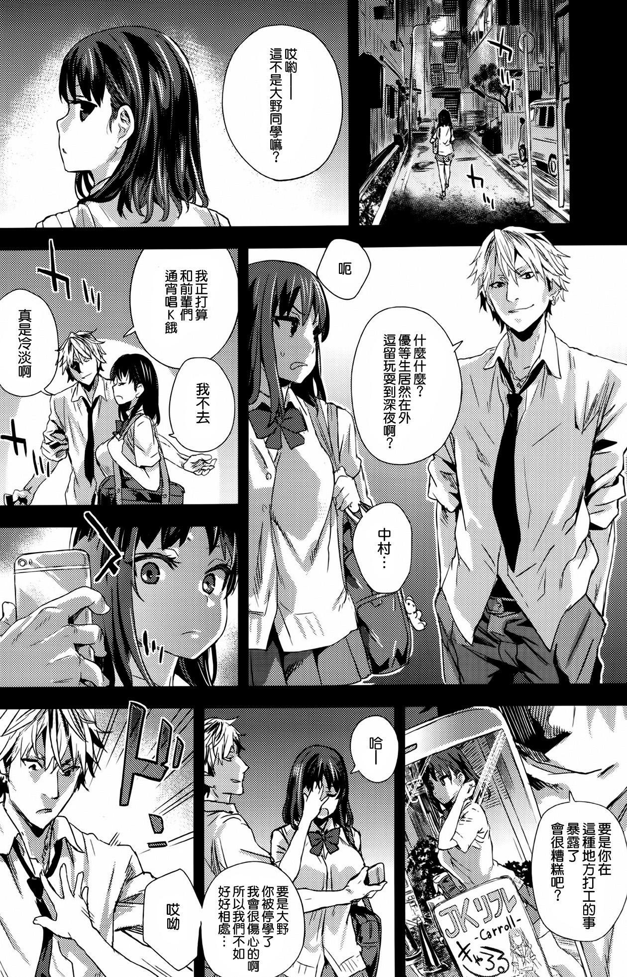 """(C87) [Fatalpulse (Asanagi)] VictimGirlsR """"JK de Refre -Flesh & Refresh-"""" [Chinese] [空気系☆漢化] 5"""