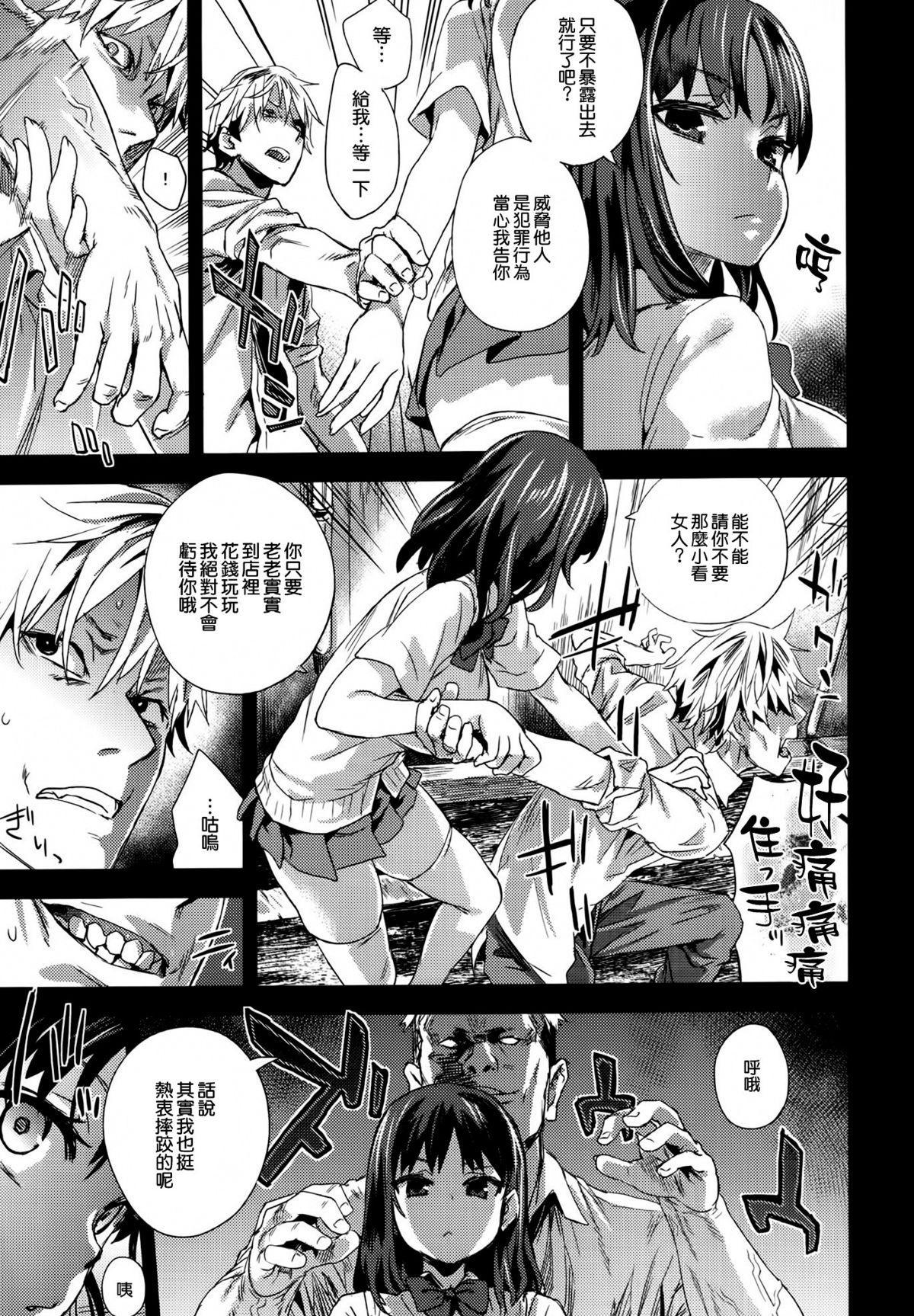 """(C87) [Fatalpulse (Asanagi)] VictimGirlsR """"JK de Refre -Flesh & Refresh-"""" [Chinese] [空気系☆漢化] 6"""