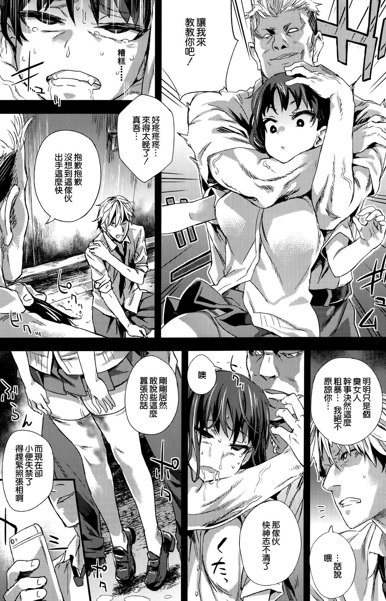 """(C87) [Fatalpulse (Asanagi)] VictimGirlsR """"JK de Refre -Flesh & Refresh-"""" [Chinese] [空気系☆漢化] 7"""