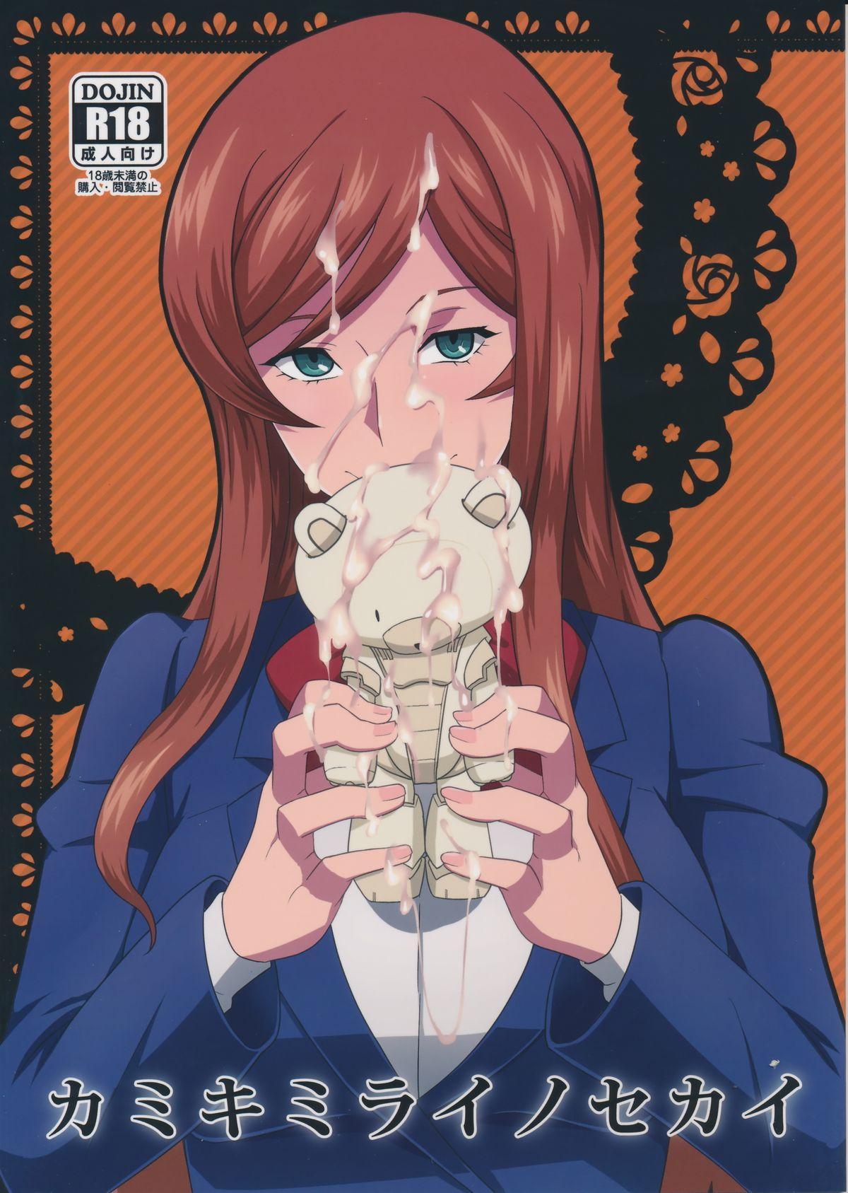 Kamiki Mirai no Sekai 0
