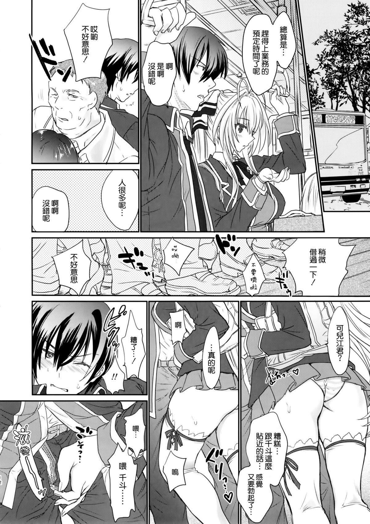 Amakute Cool de Brilliant! 11