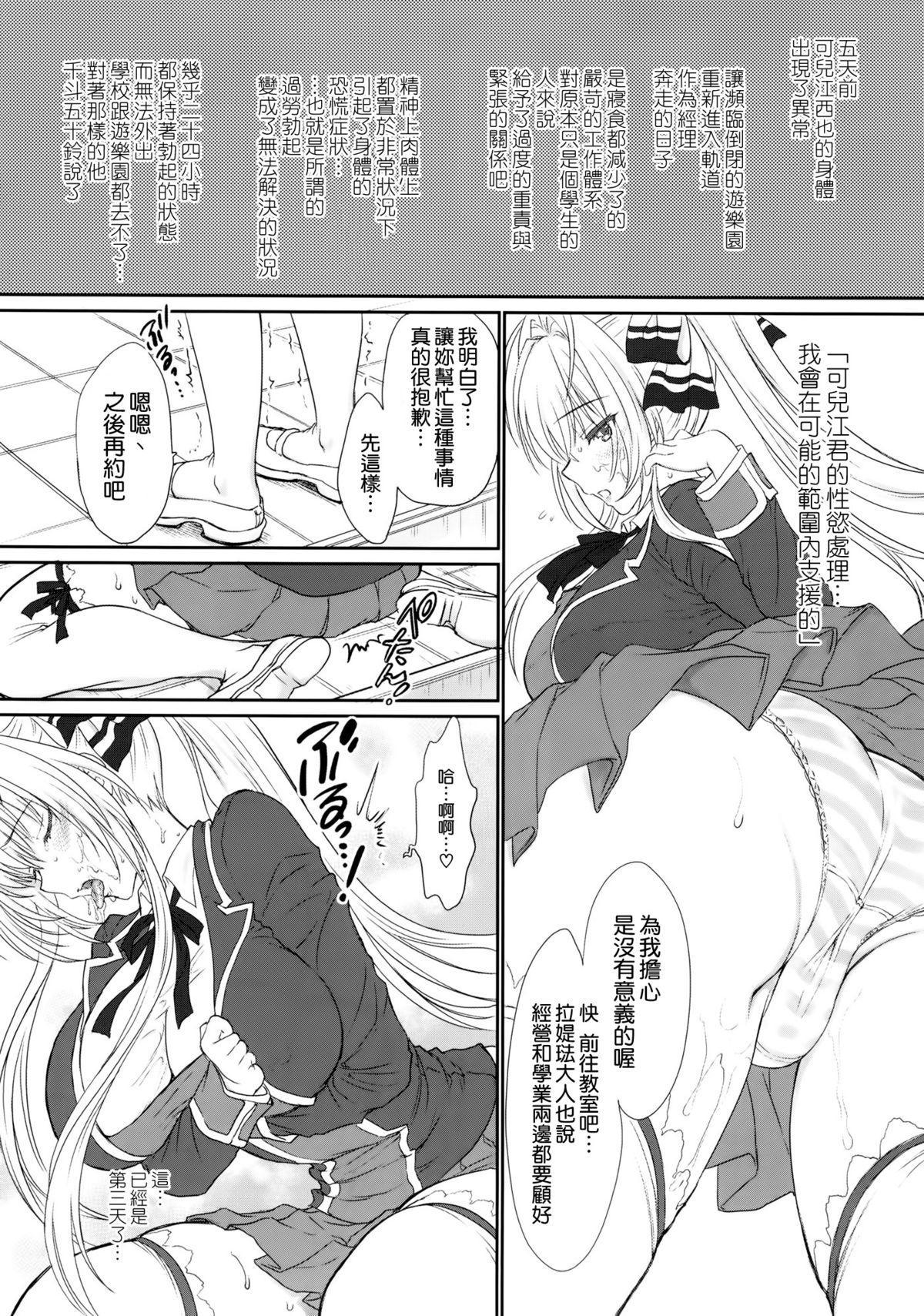 Amakute Cool de Brilliant! 5