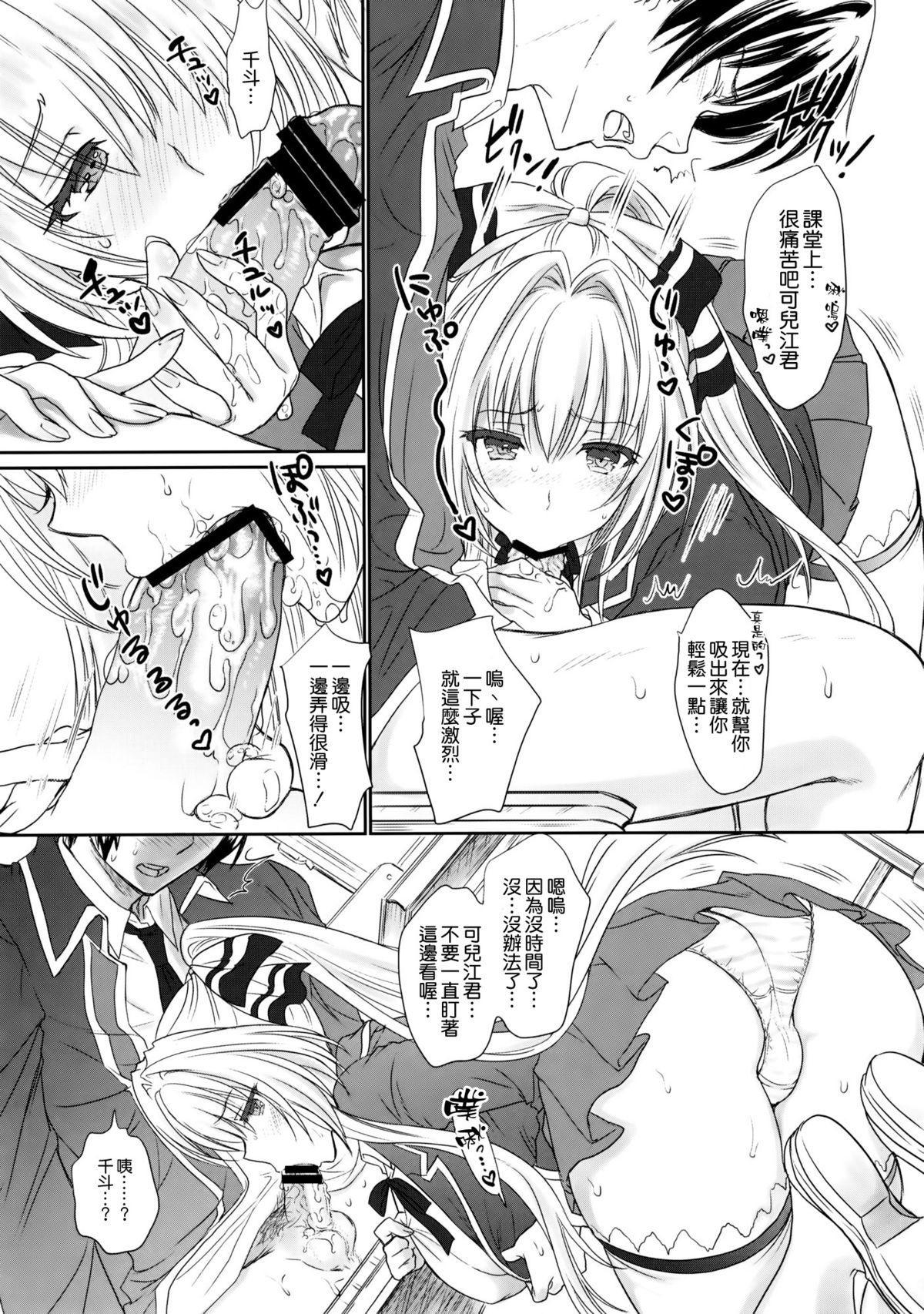 Amakute Cool de Brilliant! 8