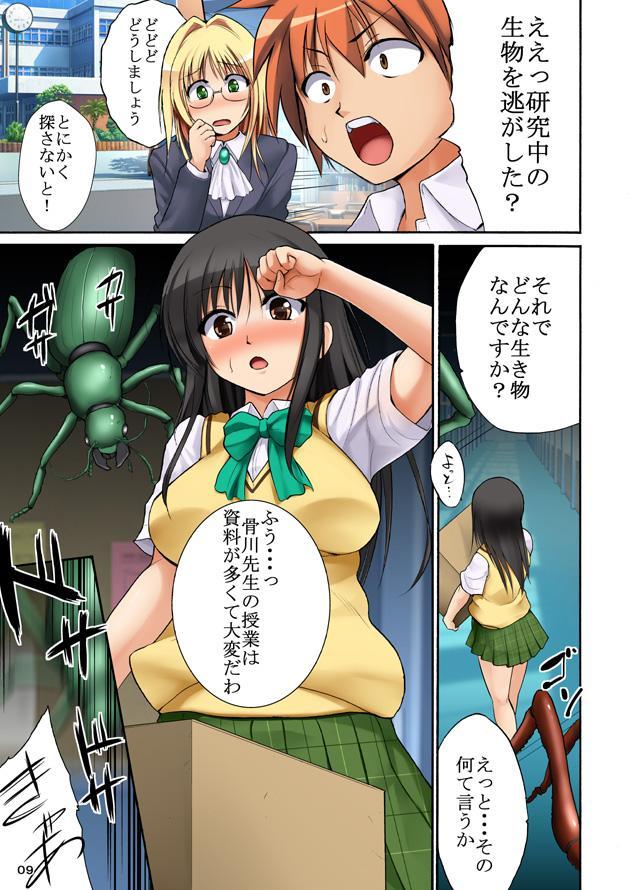 Kowaku no Trouble 9