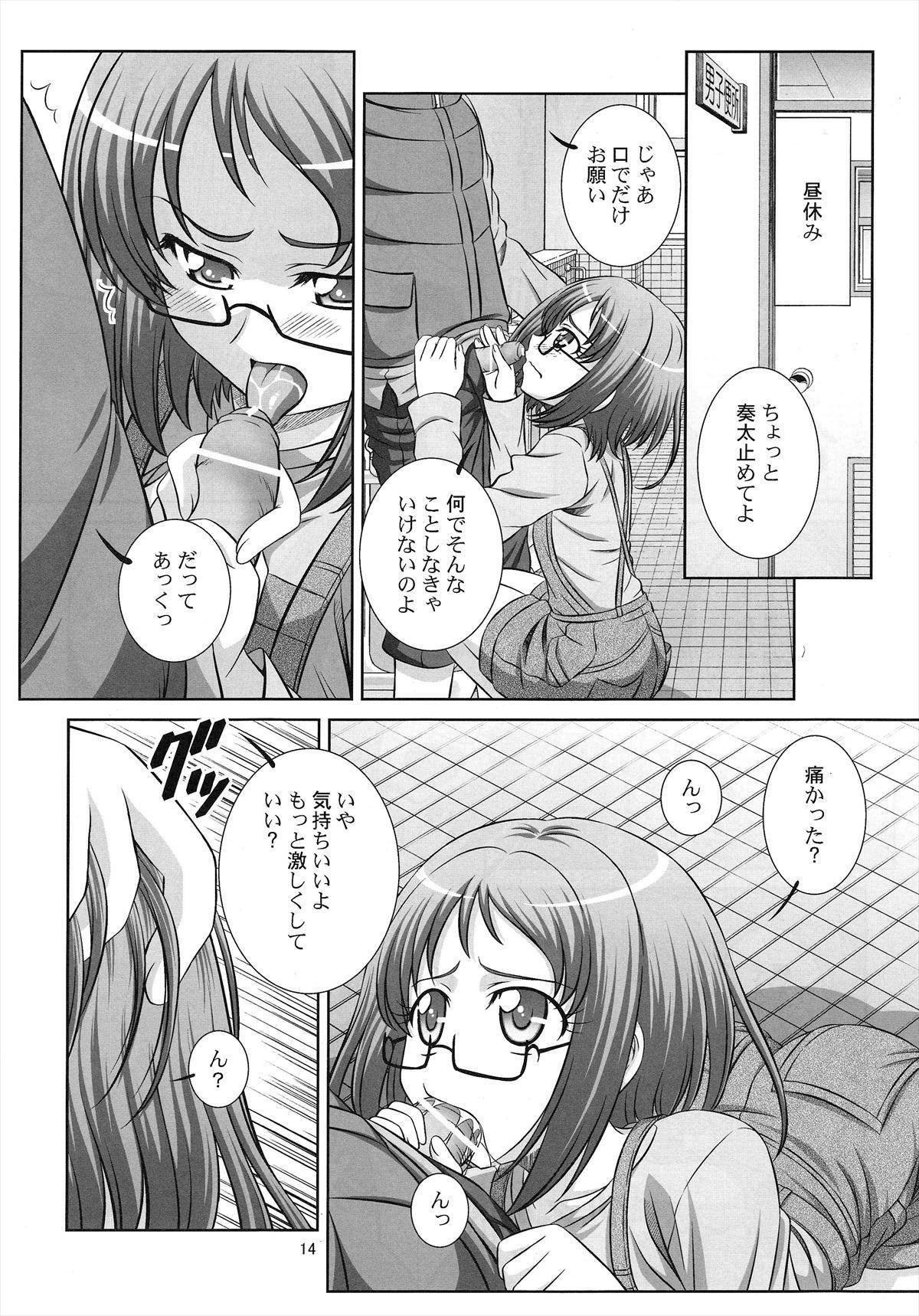 Stage 13 Shirabe Ako no Utagoe 12