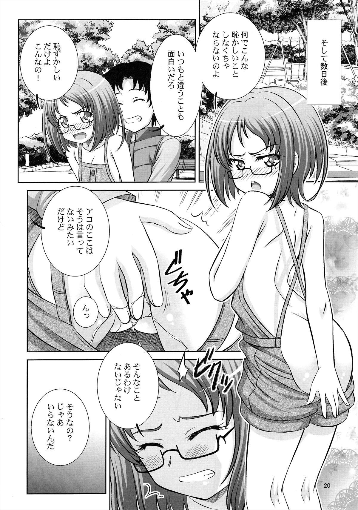 Stage 13 Shirabe Ako no Utagoe 18