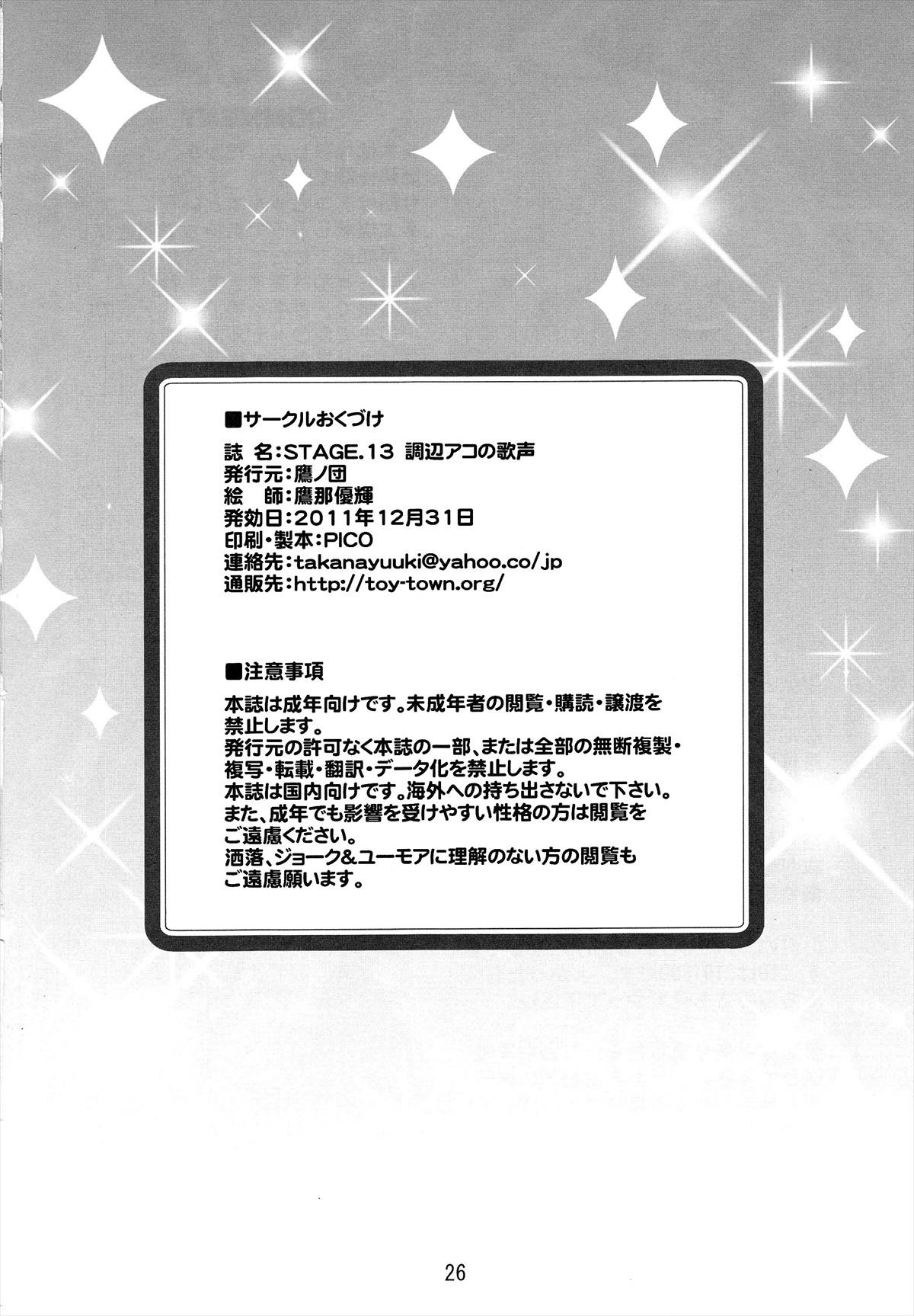 Stage 13 Shirabe Ako no Utagoe 24