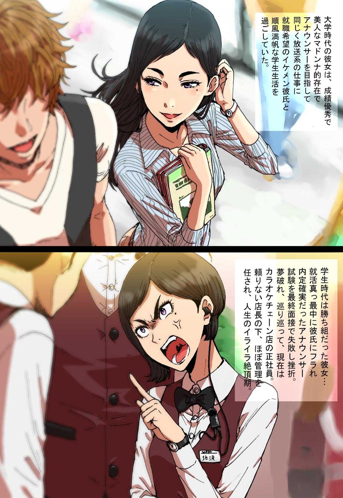 Shunkan Yokujou ToroToro Spray Kuchiurusai Onna Joushi Hen 2