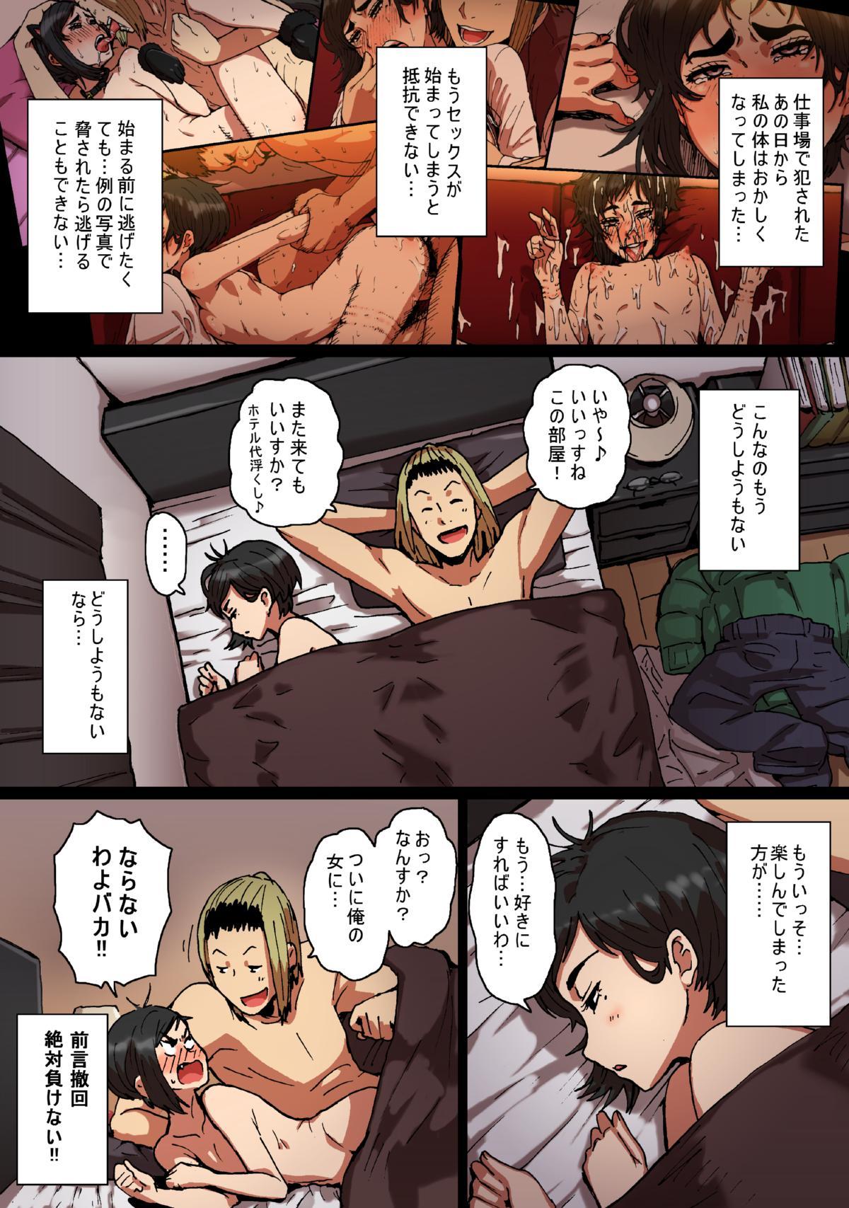 Shunkan Yokujou ToroToro Spray Kuchiurusai Onna Joushi Hen 44