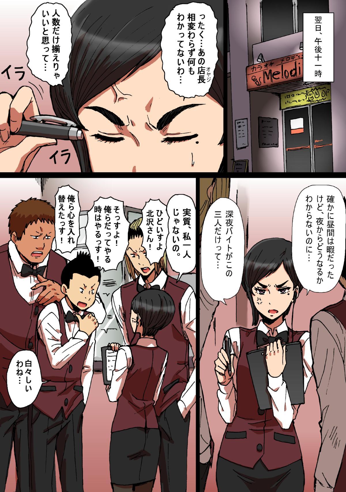 Shunkan Yokujou ToroToro Spray Kuchiurusai Onna Joushi Hen 6