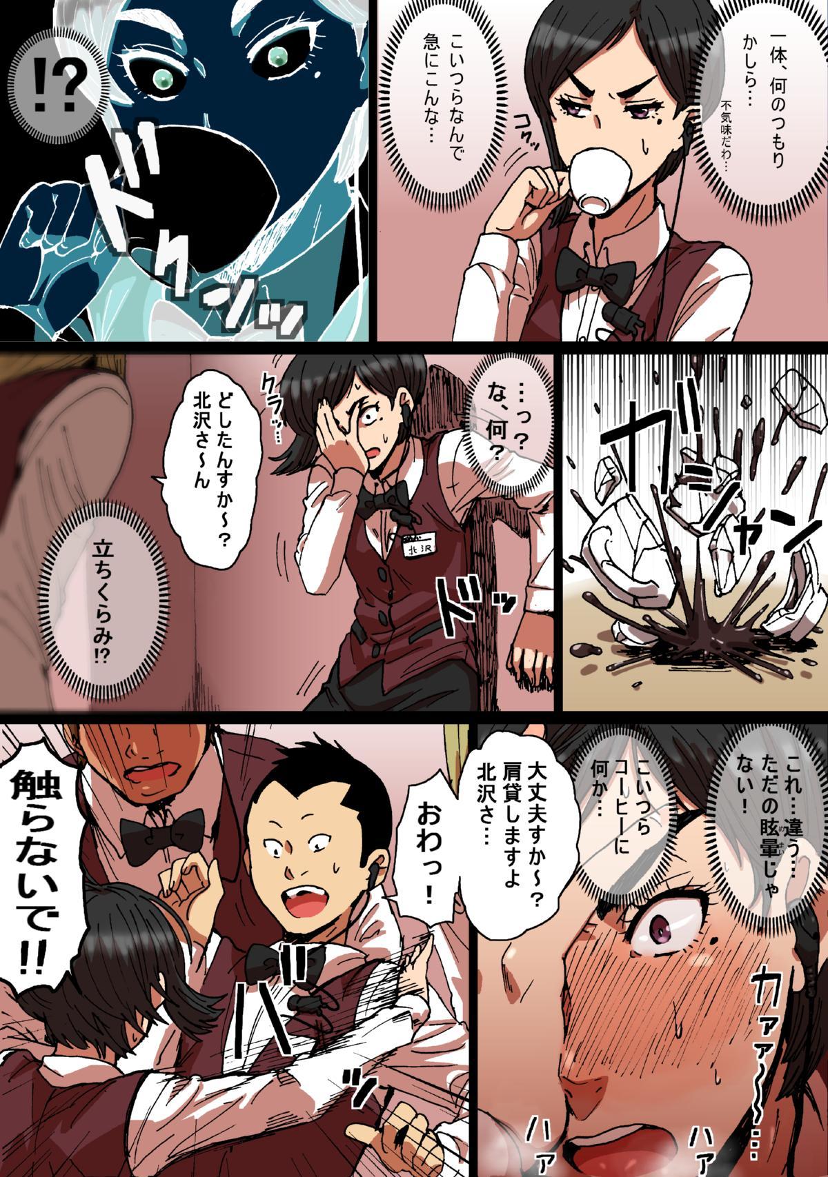 Shunkan Yokujou ToroToro Spray Kuchiurusai Onna Joushi Hen 8
