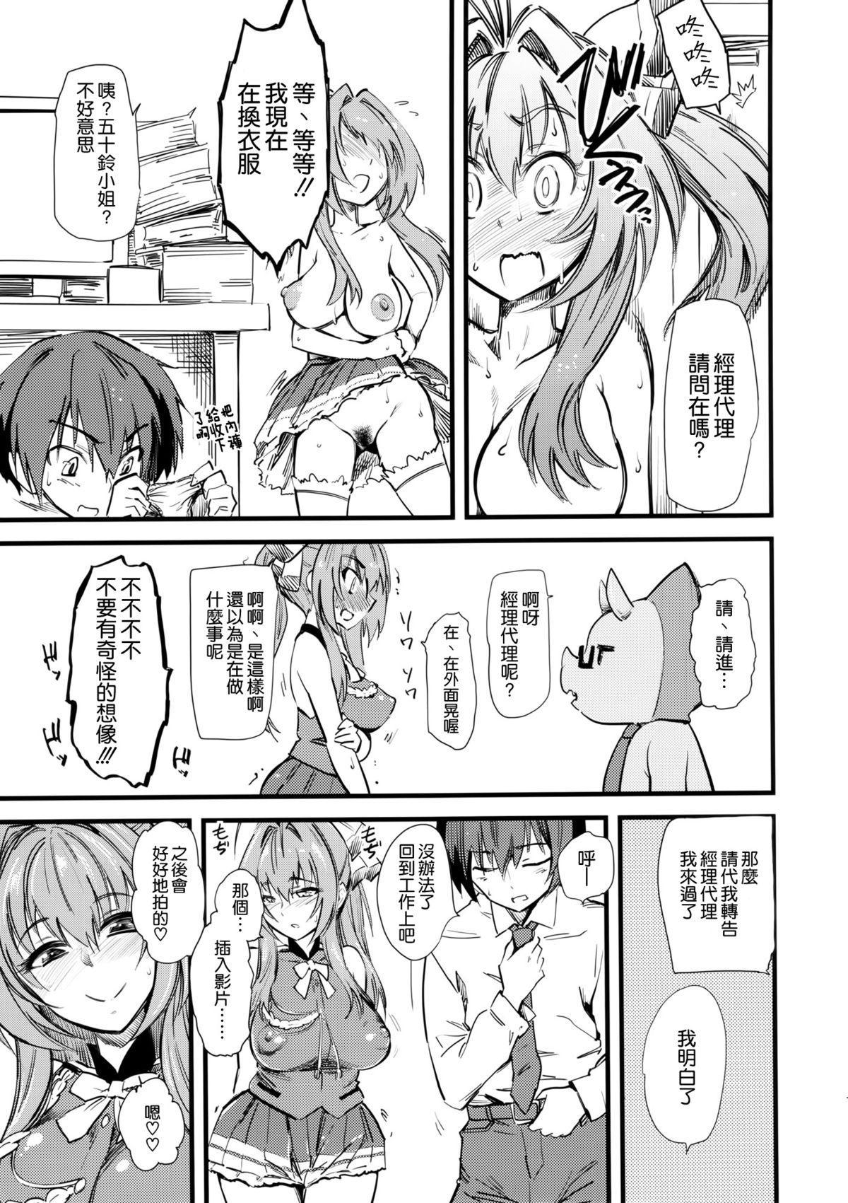 Hamedori Shiyo♪ 8