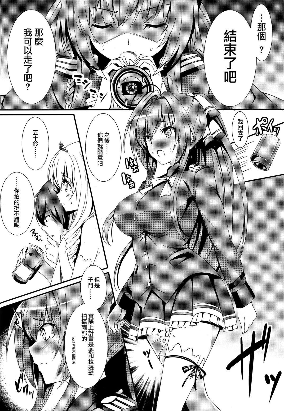 Gekisatsu Brilliant Girls 16