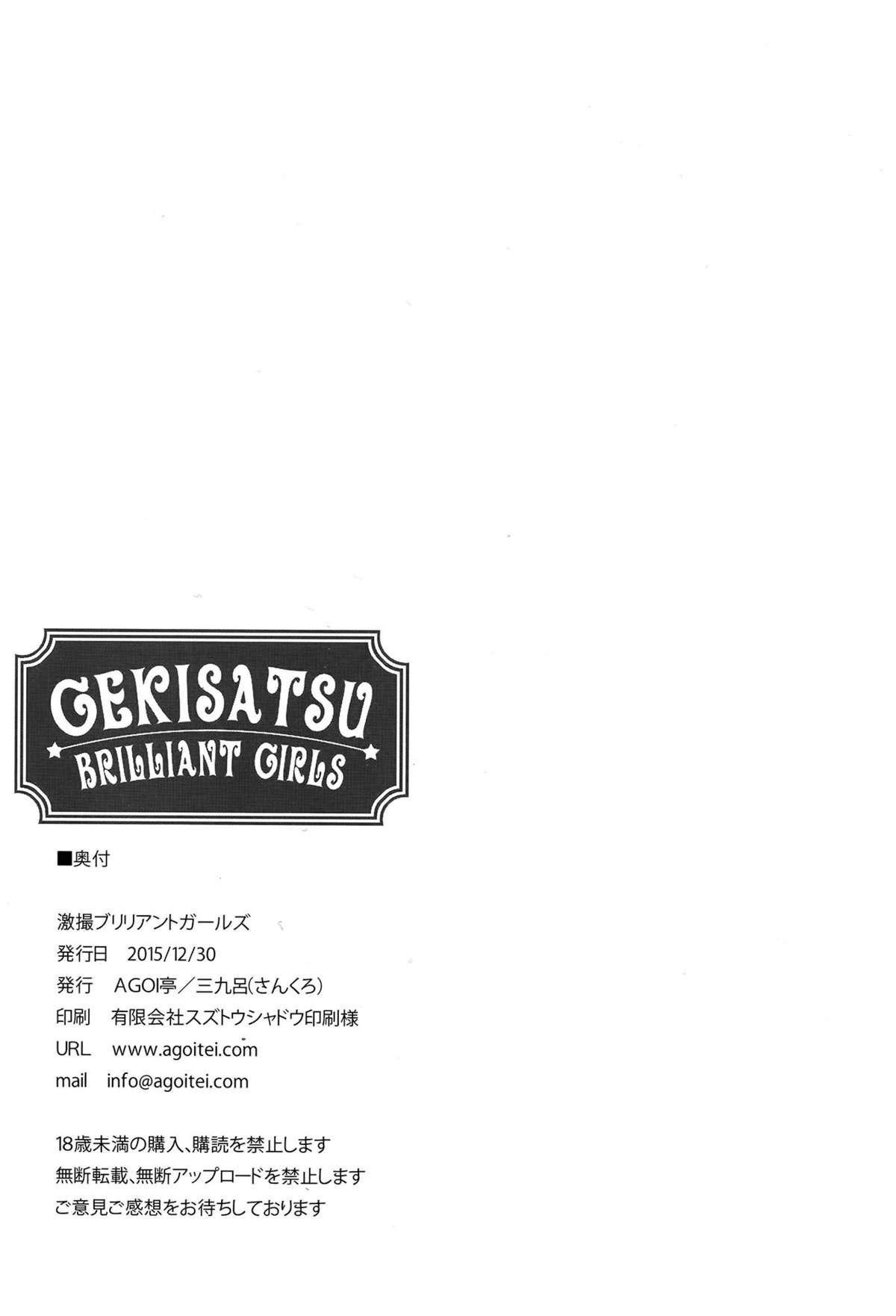 Gekisatsu Brilliant Girls 30