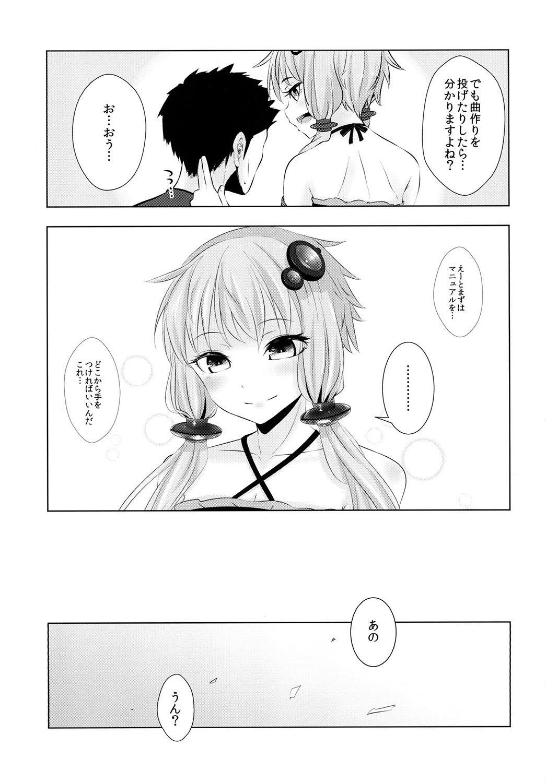 Yukari-chan ga Shojo o Ubawarete Shiawase ni Naru Hanashi 32