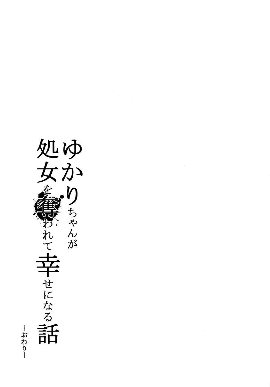 Yukari-chan ga Shojo o Ubawarete Shiawase ni Naru Hanashi 34