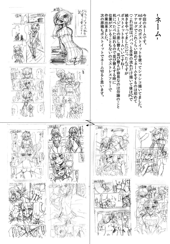 Yukari-chan ga Shojo o Ubawarete Shiawase ni Naru Hanashi 37