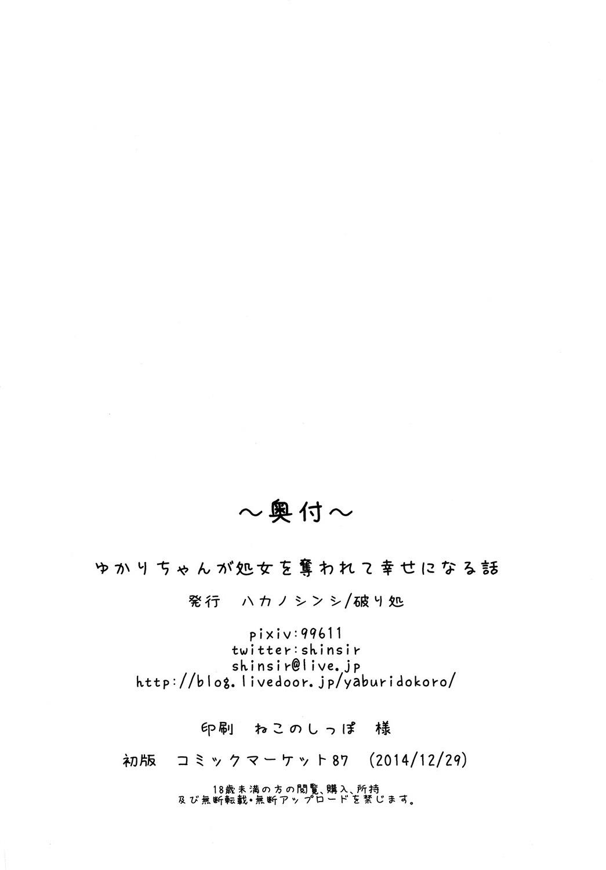 Yukari-chan ga Shojo o Ubawarete Shiawase ni Naru Hanashi 41