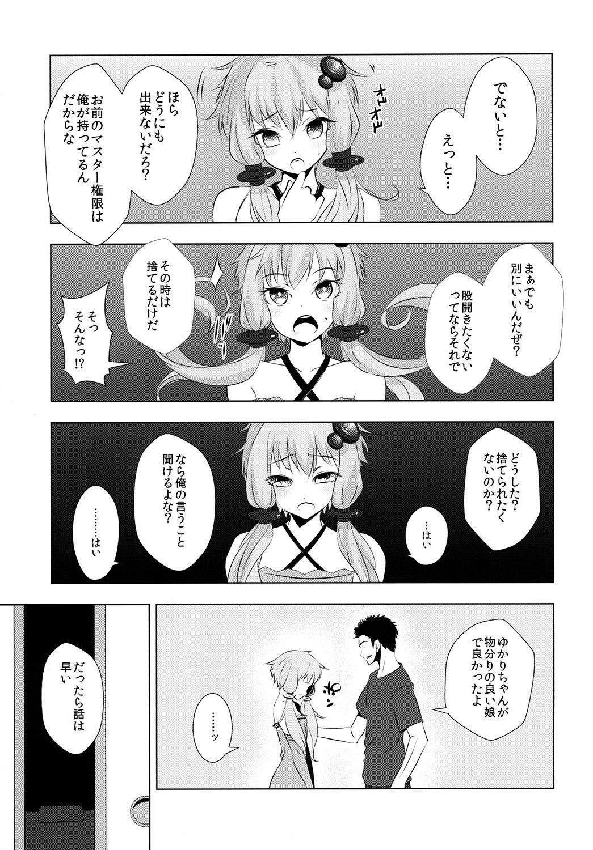 Yukari-chan ga Shojo o Ubawarete Shiawase ni Naru Hanashi 8