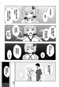 Yukari-chan ga Shojo o Ubawarete Shiawase ni Naru Hanashi 9