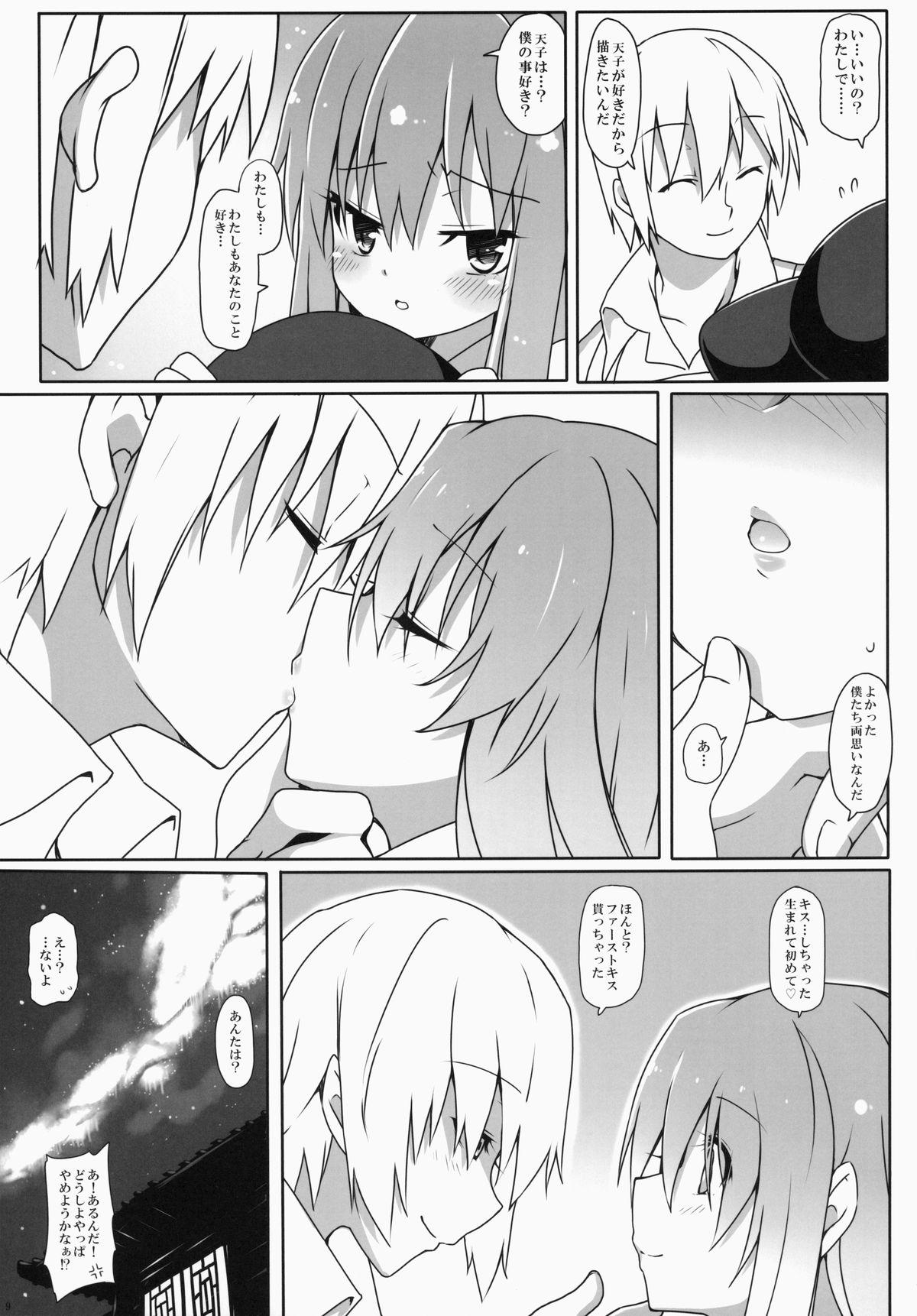 Watashi no E o Kaite 9