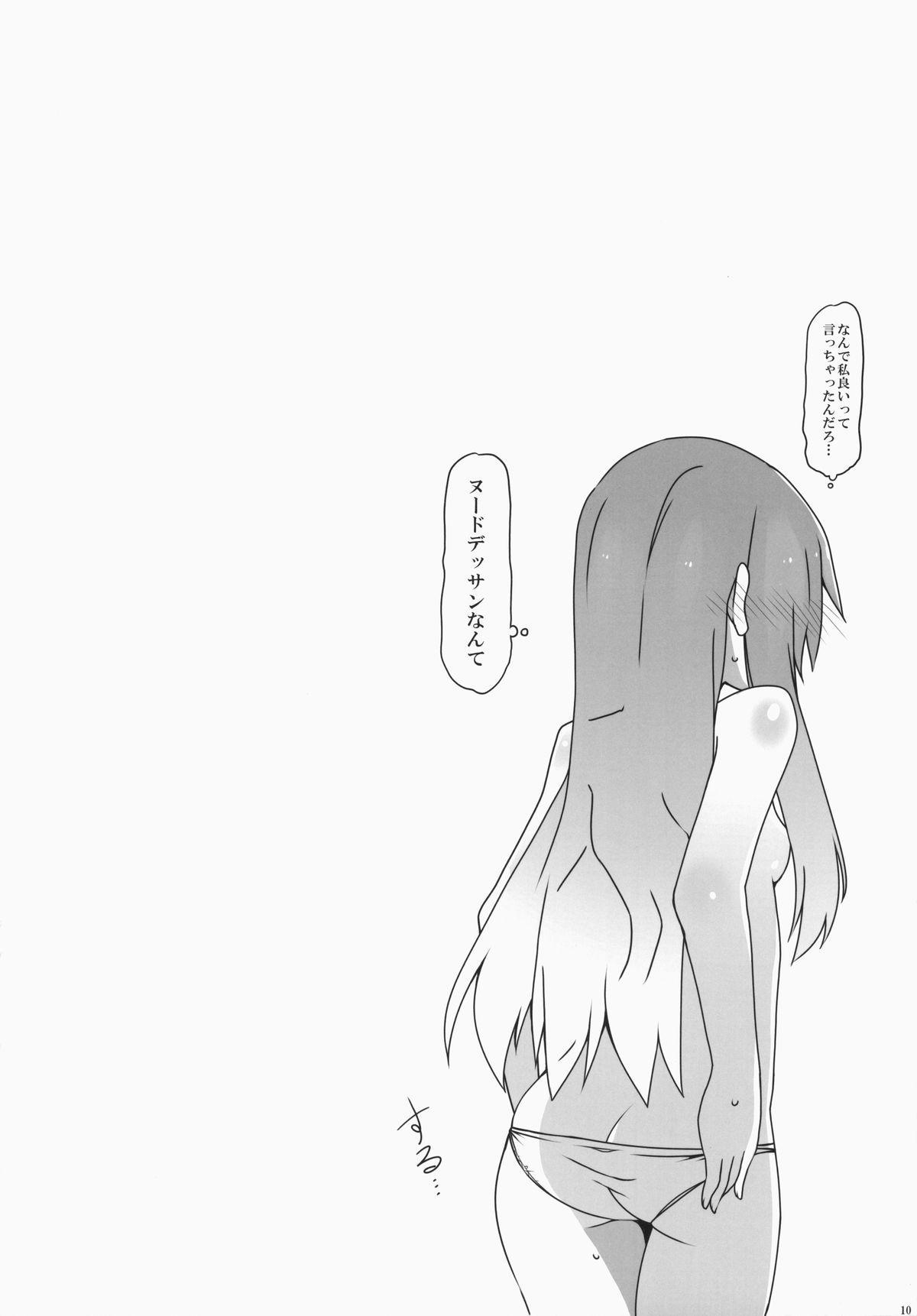 Watashi no E o Kaite 10