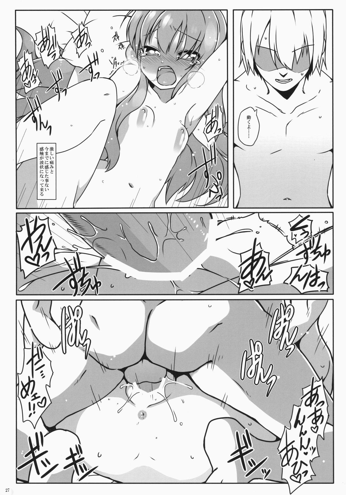 Watashi no E o Kaite 27