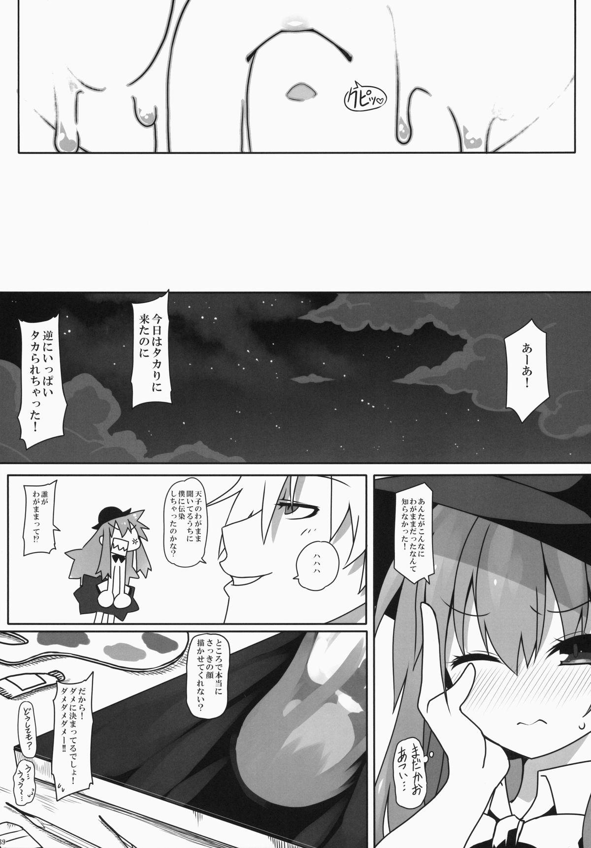 Watashi no E o Kaite 39