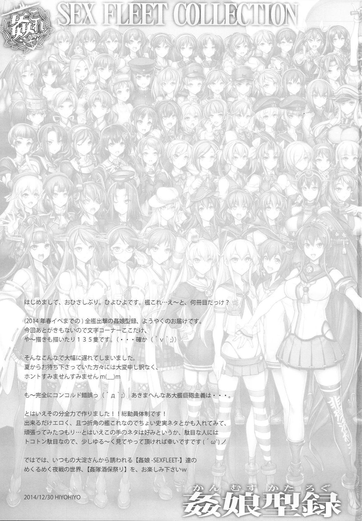 (CT25) [Kashiwa-ya (Hiyo Hiyo)] KanColle -SEX FLEET COLLECTION- Kan-musu Catalog (Kantai Collection -KanColle-) [English] [CGRascal] 1