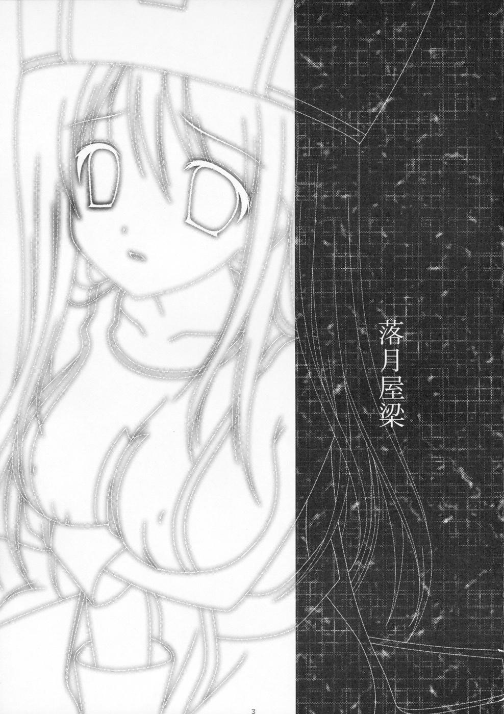 Rakugetsu Okuryou 2