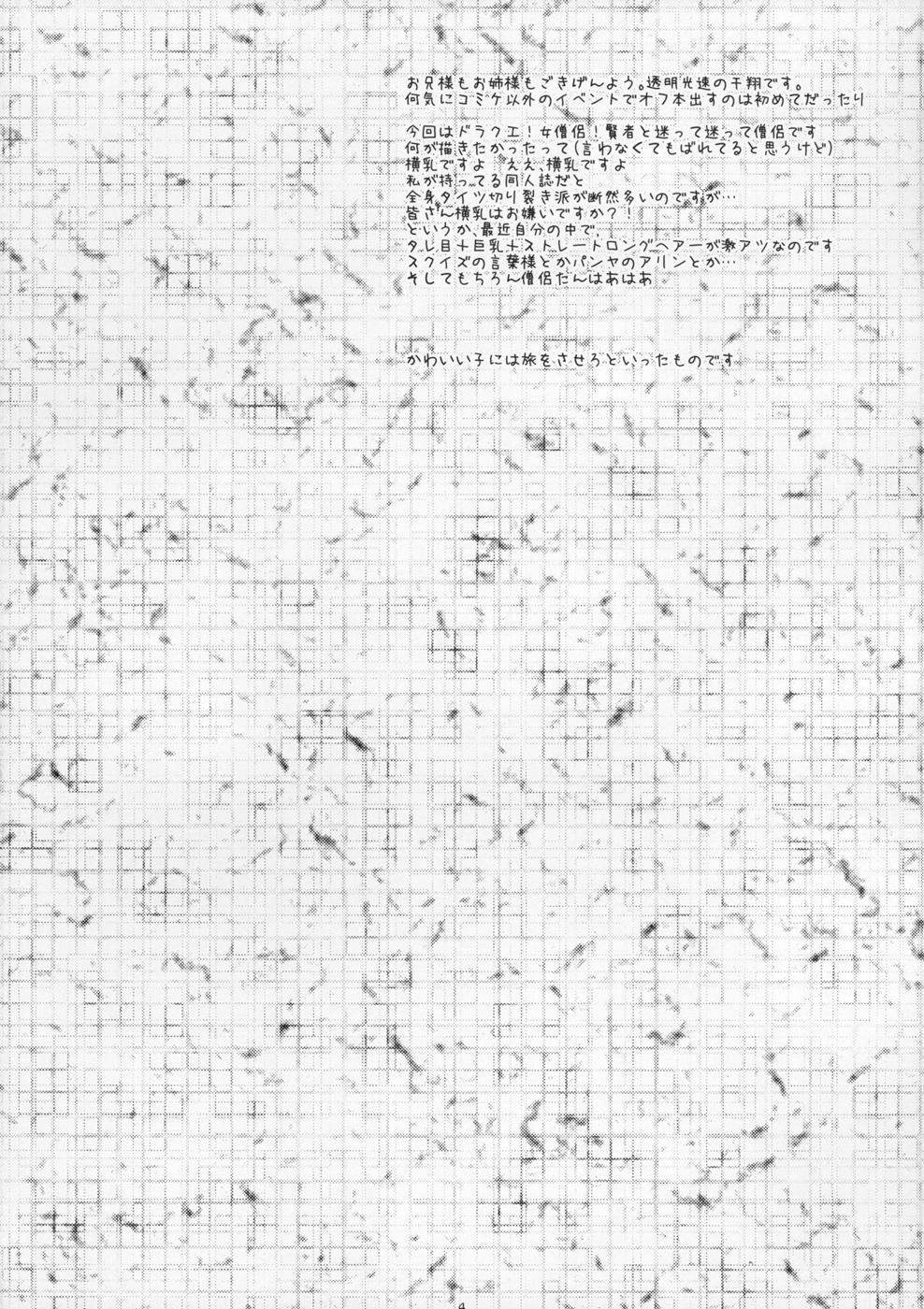 Rakugetsu Okuryou 3
