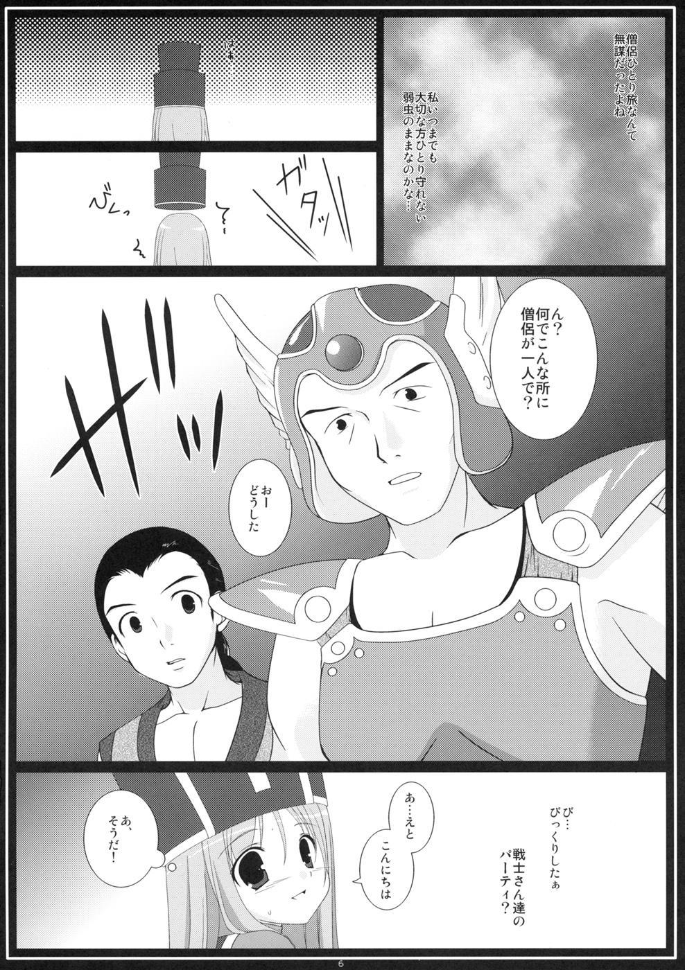 Rakugetsu Okuryou 5