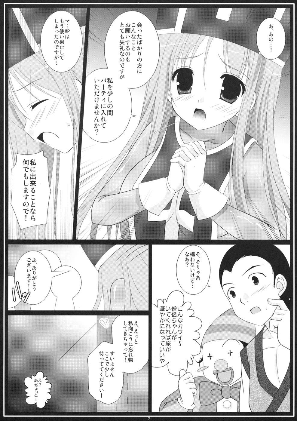 Rakugetsu Okuryou 6