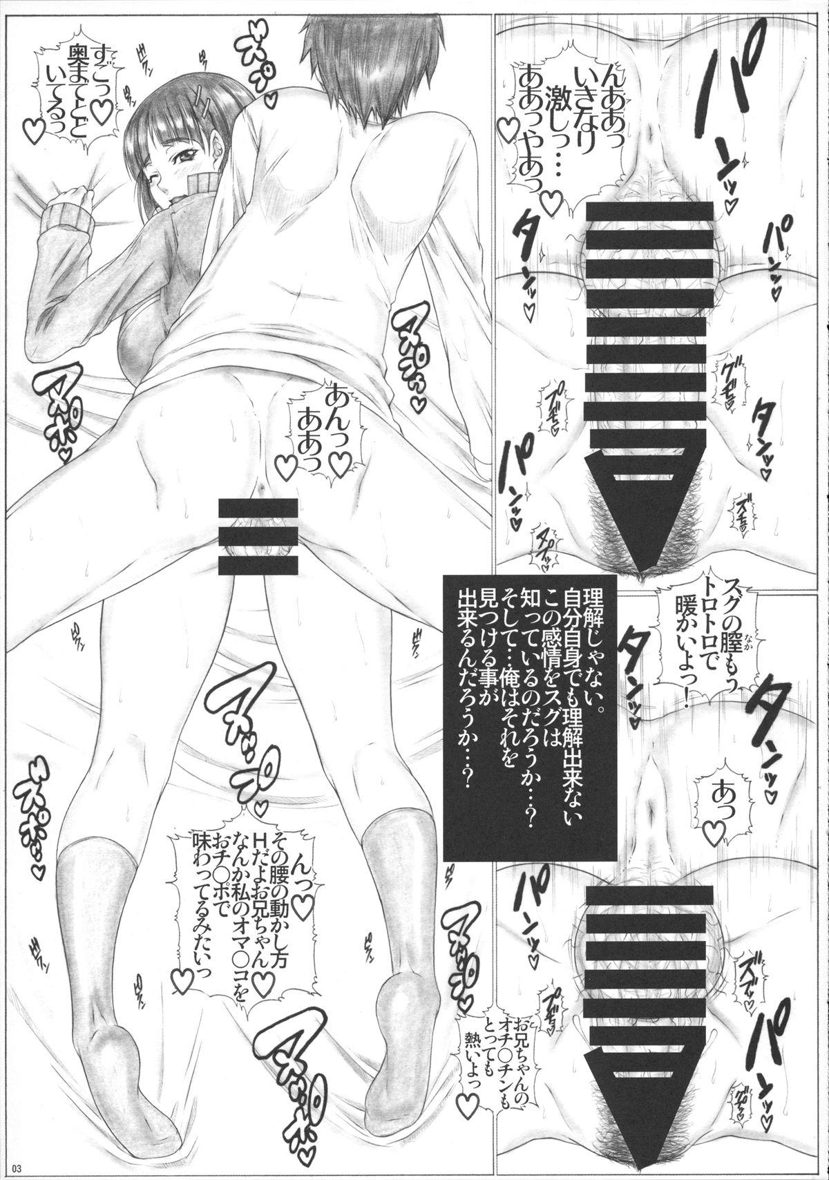 Angel's stroke 81 Suguha Scramble! 2 Oniichan no Seiyoku Kanri 3