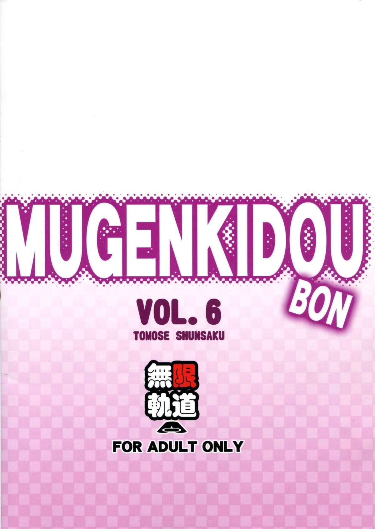 MUGENKIDOUBON! Vol. 6 13