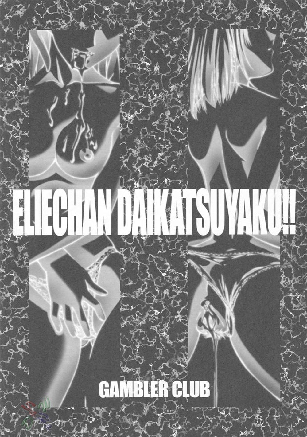 Elie-chan Daikatsuyaku!! 1