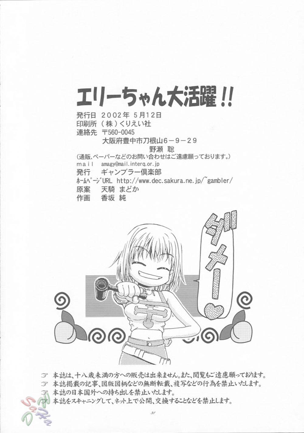 Elie-chan Daikatsuyaku!! 36