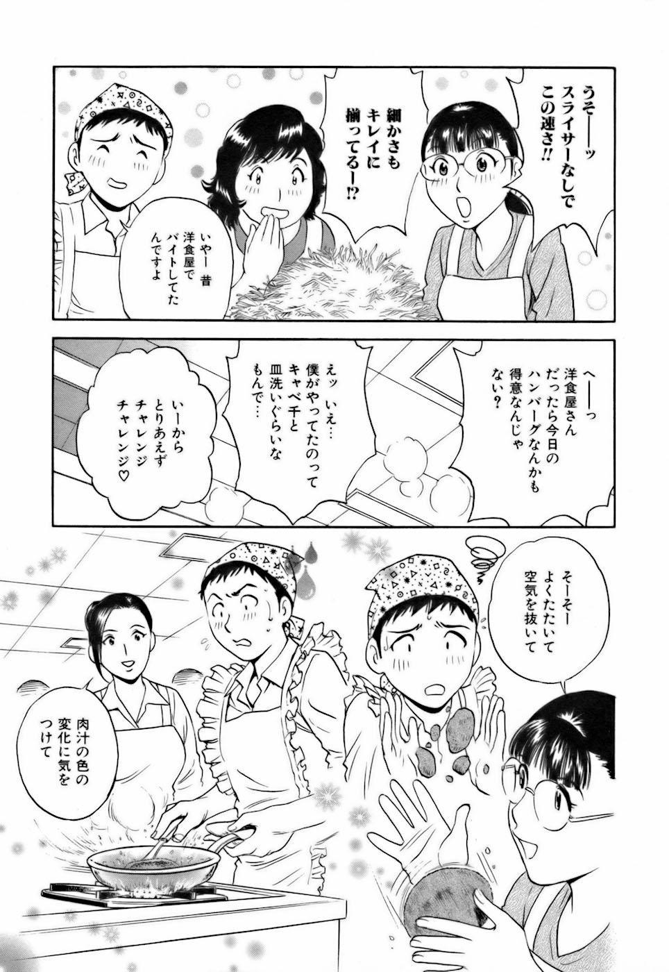 Koisuru Apron 10