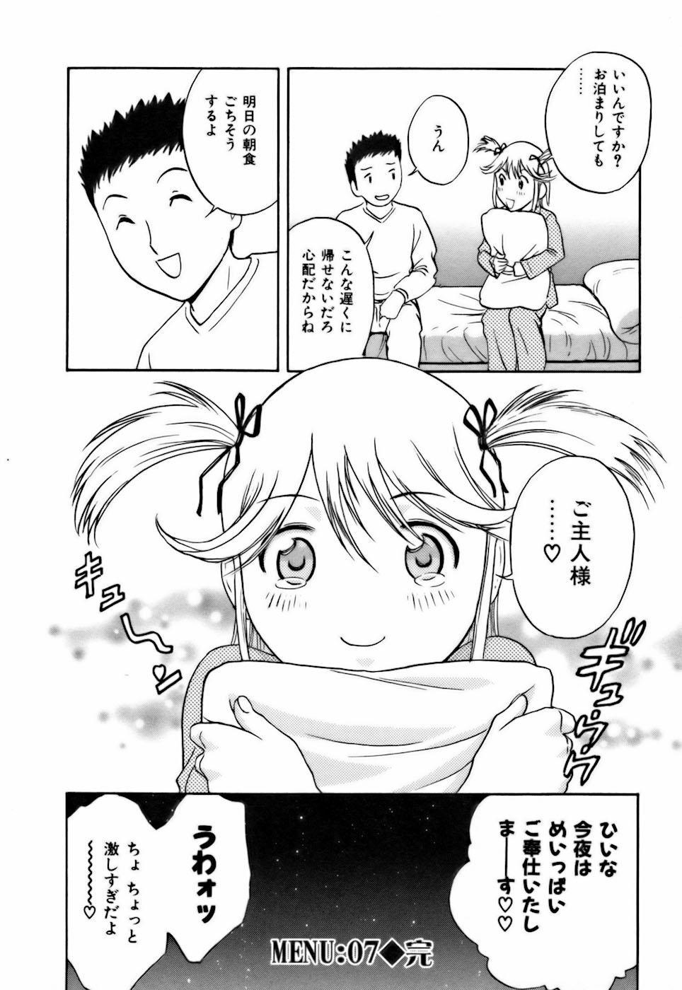 Koisuru Apron 143