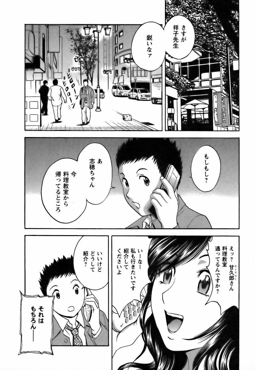 Koisuru Apron 149