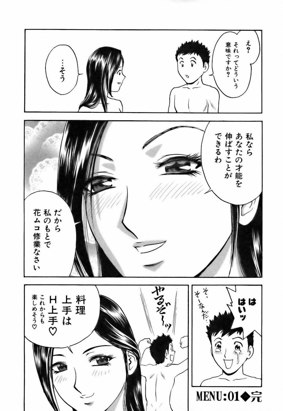 Koisuru Apron 23